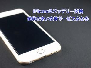 iPhoneのバッテリー交換!値段の安い交換サービスまとめ