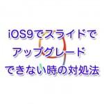 iOS9でスライドでアップグレードできない時の対処法