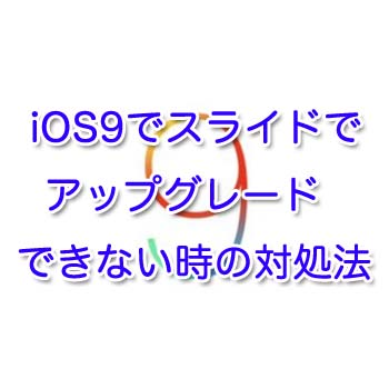 iphone-ios9-recovery-mode5