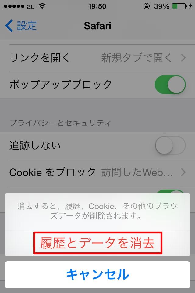 iphone-ipad-ios9-omoi-osoi5