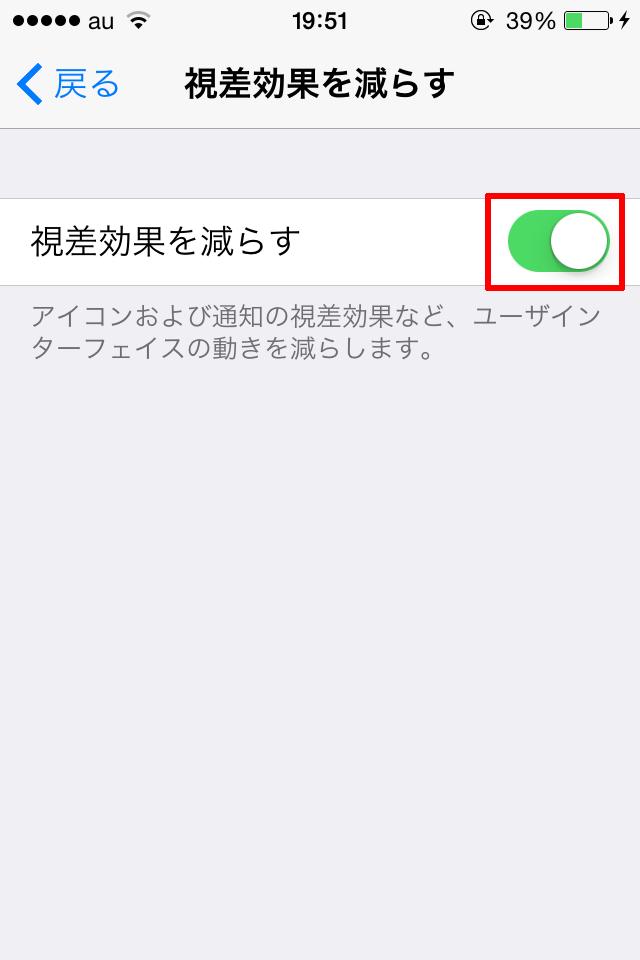 iphone-ipad-ios9-omoi-osoi8