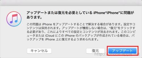 itunes-iphone-fukugen