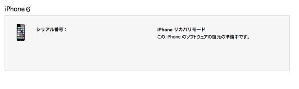 itunes-iphone-fukugen3