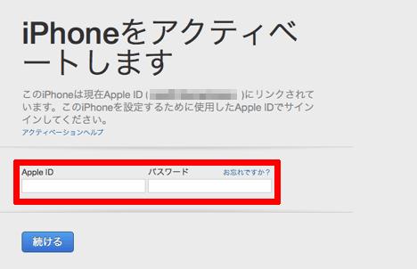 itunes-iphone-fukugen4