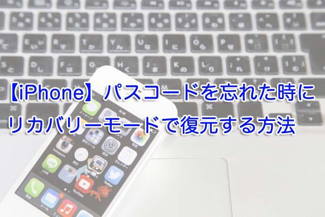 【iPhone】パスコードを忘れた時にリカバリーモードで復元する方法