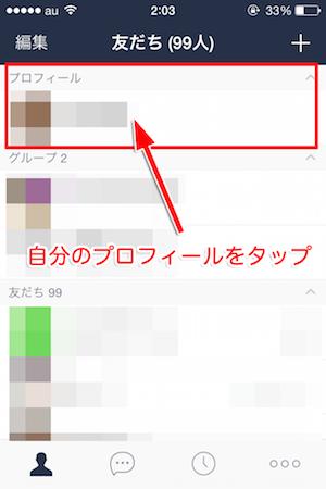 line-keep-iPhone-5