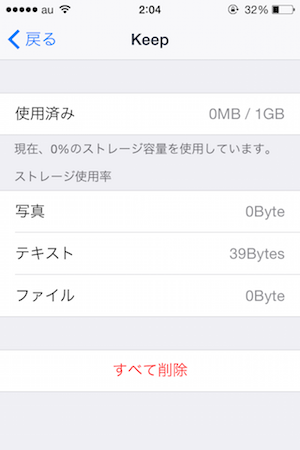 line-keep-iPhone-8