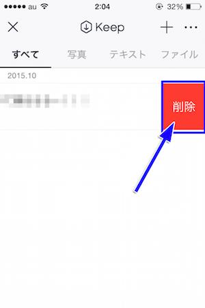line-keep-iPhone-9