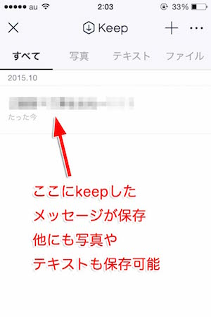 line-keep-iPhone