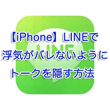【iPhone】LINEで浮気がバレないようにトークを隠す方法