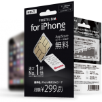 FREETEL SIMにiPhone専用プラン?App Storeの通信料が完全無料に