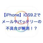 【iPhone】iOS9.2でメールやバッテリーの不具合が解消!?