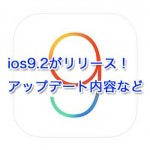 iOS9.2がリリース!アップデート内容など