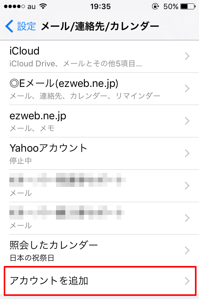 Gmail-iPhone-settei-2