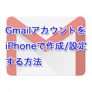 GmailアカウントをiPhoneで作成/設定する方法