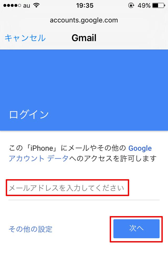 Gmail-iPhone-settei-4