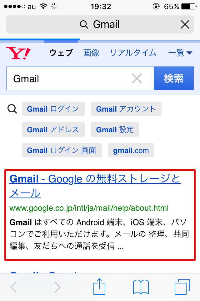 Gmail-iPhone-settei-5
