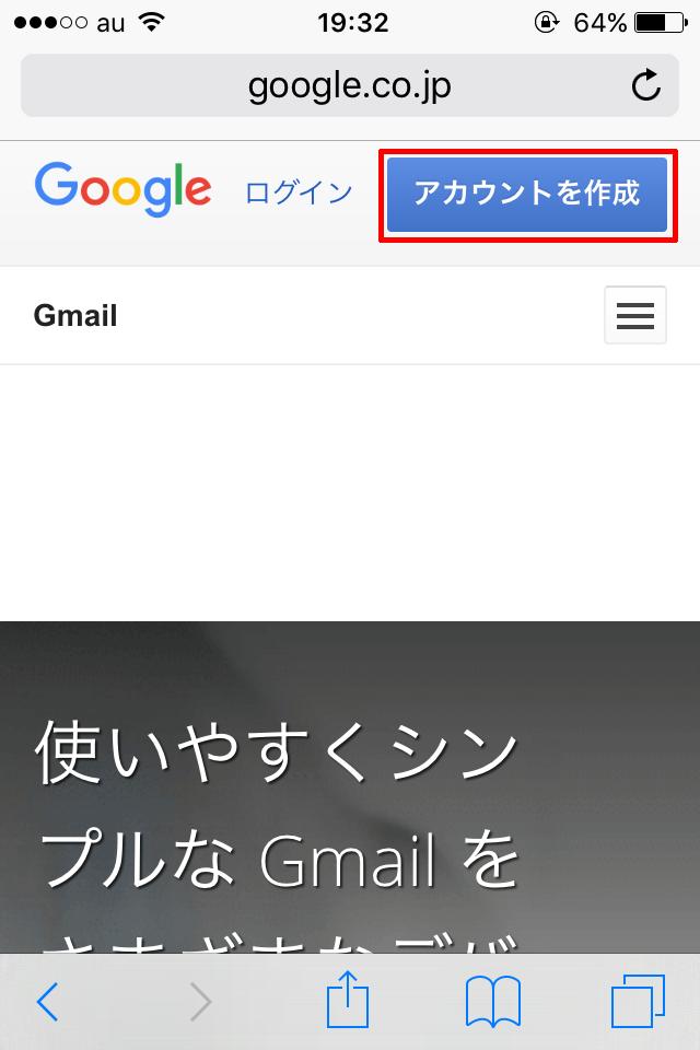Gmail-iPhone-settei-6