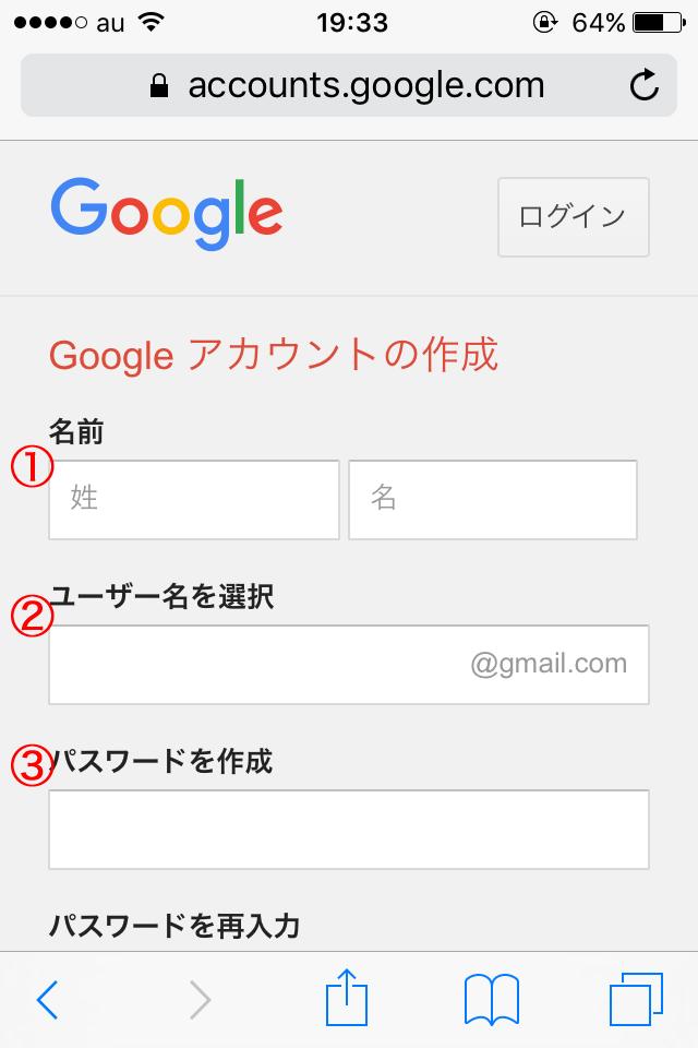 Gmail-iPhone-settei-7