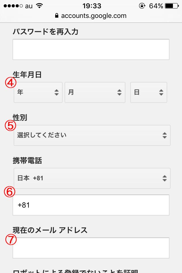 Gmail-iPhone-settei-8