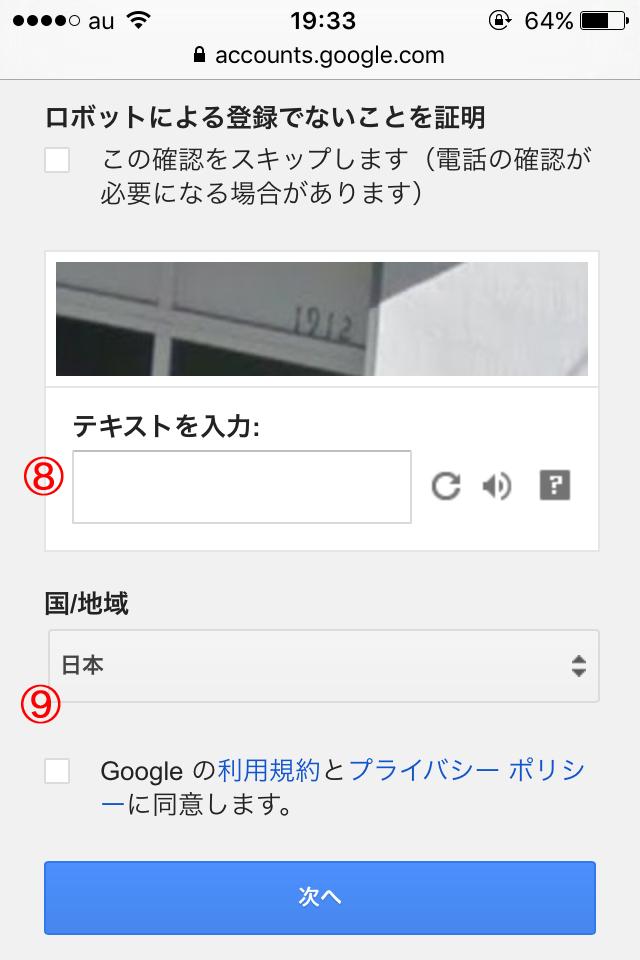 Gmail-iPhone-settei-9