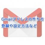 Gmailアカウントの作成方法 | フリーメールアドレスを取得しよう!