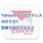 Yahooのメールアドレスの作り方 | 登録や設定方法など
