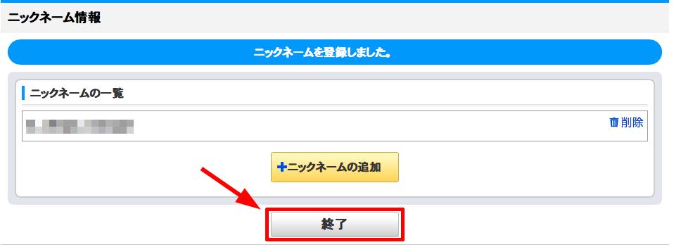 Yahoo-mail-setting-10