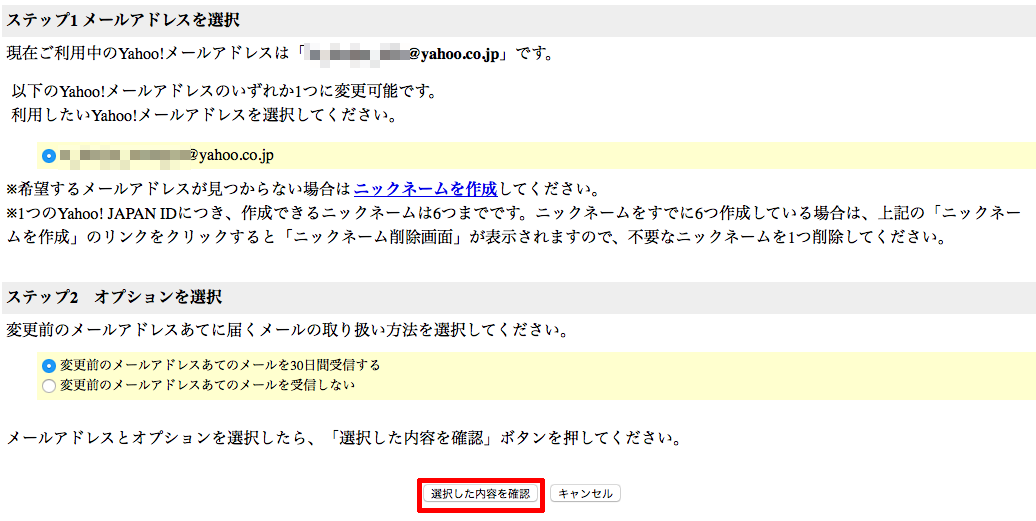 Yahoo-mail-setting-12