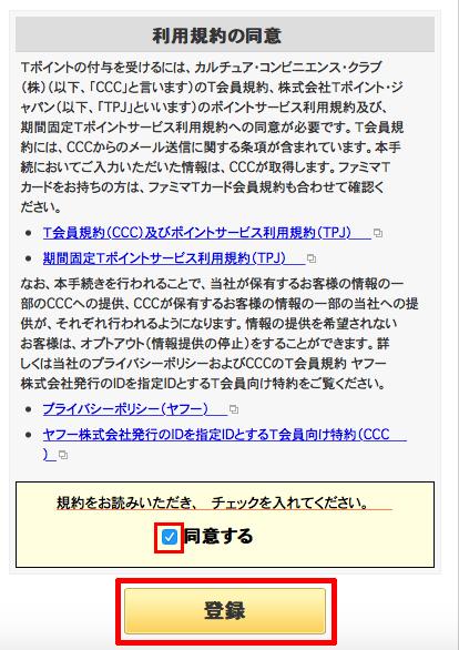Yahoo-mail-setting-3