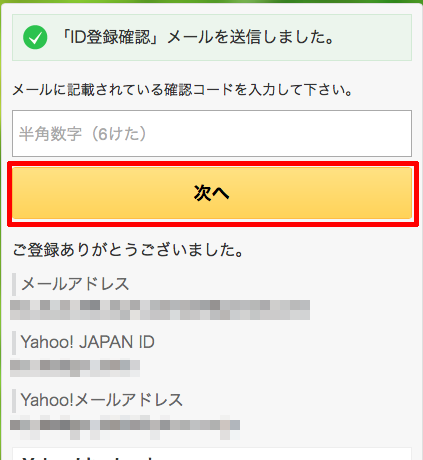 Yahoo-mail-setting-4