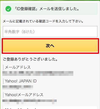 Yahoo-mail-setting-4