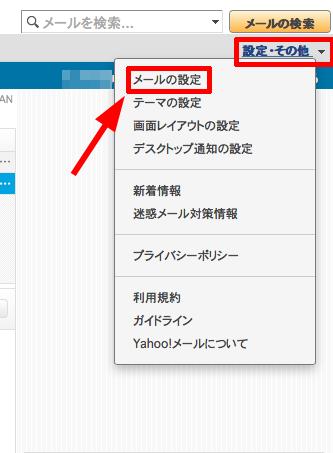 Yahoo-mail-setting-6