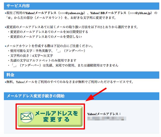 Yahoo-mail-setting-8
