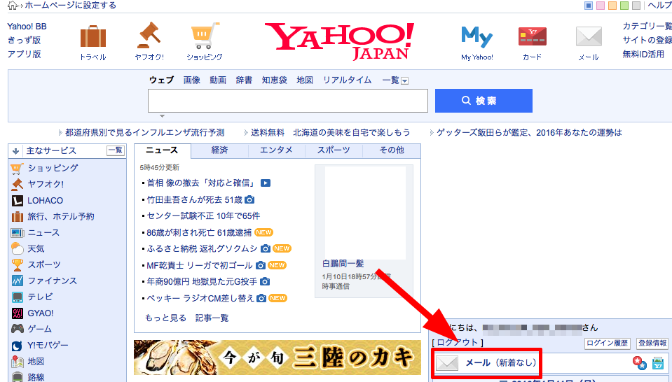 Yahoo-mail-setting-14