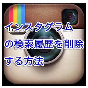 【iPhone】インスタグラムの検索履歴を削除する方法