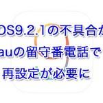 iOS9.2.1の不具合か | auの留守番電話で再設定が必要に