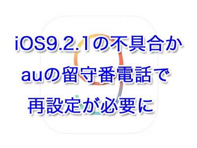 iOS9.2.1の不具合か| auの留守番電話で再設定が必要に