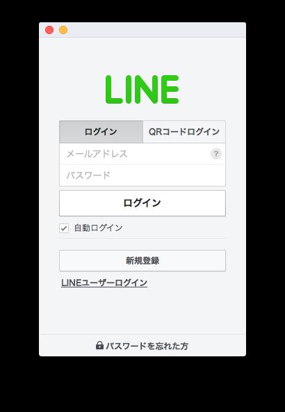 line-login-iPhone-notice-4