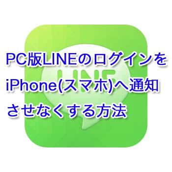 PC版LINEのログインをiPhone(スマホ)へ通知させなくする方法