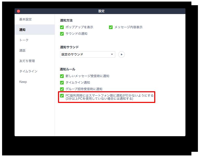 line-login-iPhone-notice