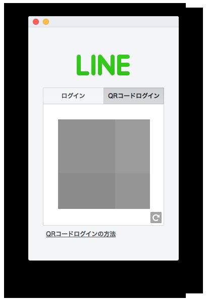 line-pc-login-1