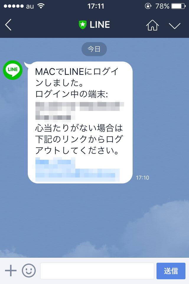 line-pc-login-7