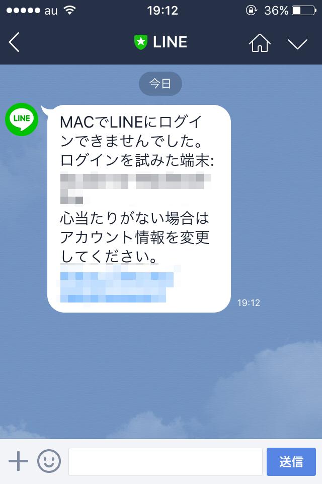 line-pc-login-8