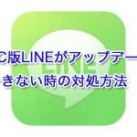 PC版LINEがアップデートできない時の対処方法【Mac】