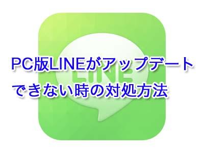 line-pc-update-dekinai-1