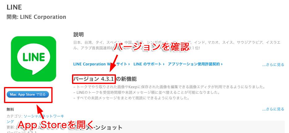 line-pc-update-dekinai-4