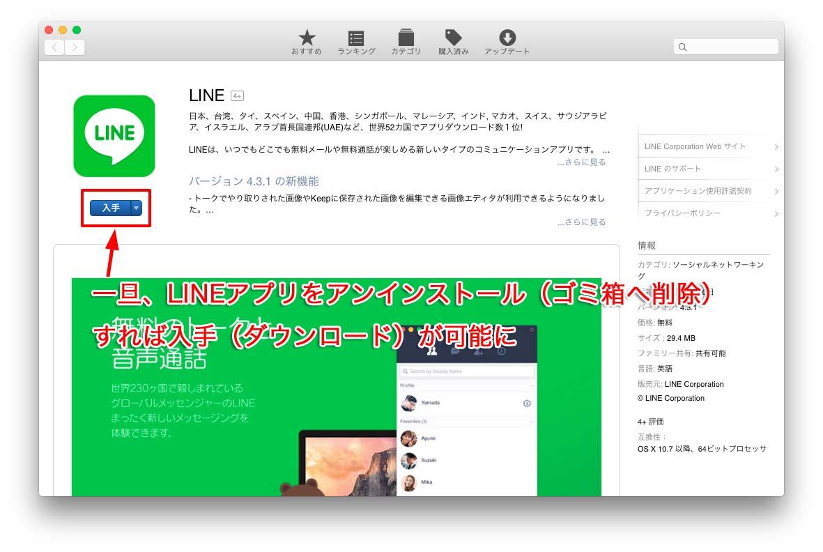 line-pc-update-dekinai-5