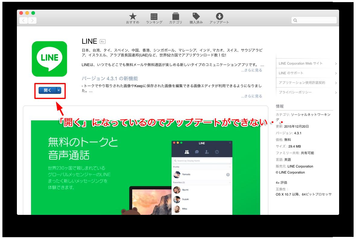 line-pc-update-dekinai-6