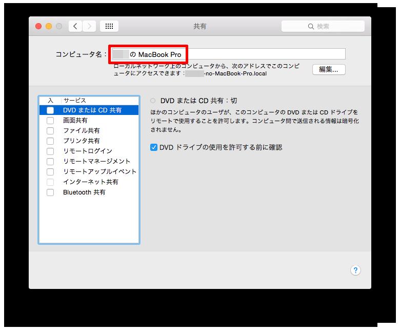 mac-computer-name-4
